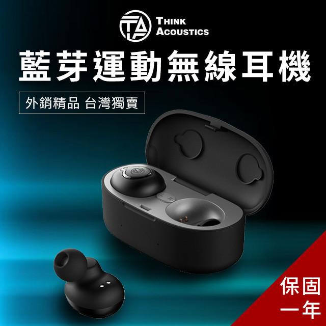 goshopta-01s 藍芽運動無線耳機藍牙5.0版 防水 防汗 通話降噪