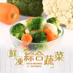 好食讚 鮮凍蔬菜自由選-型錄