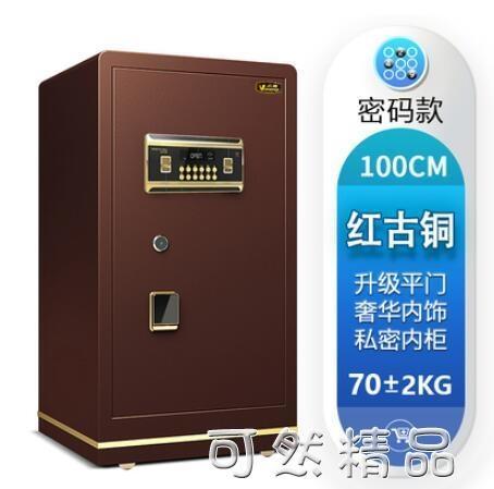 1.8米保險櫃入牆家用指紋防盜1.5米大型辦公室1米保險箱密碼1.2米