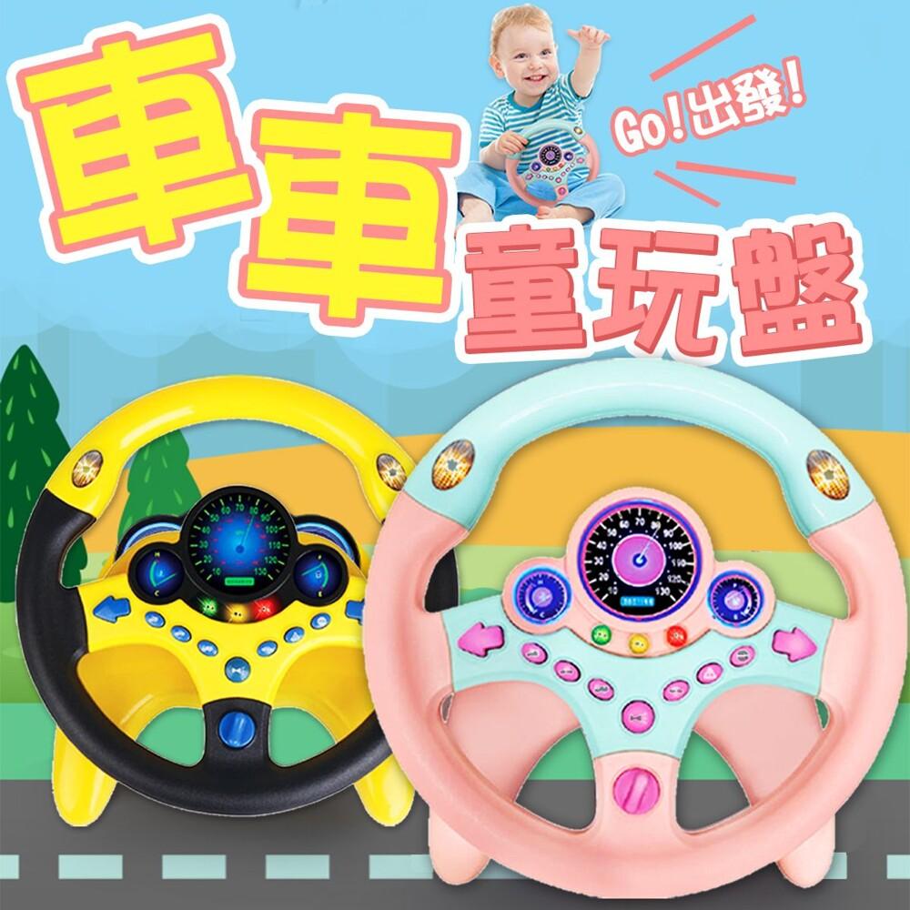 漫活嚴選車車童玩盤  孩童方向盤