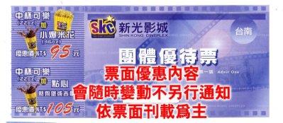 好朋友 台南 新光影城 電影票 另有威秀/新光/國賓 水都/德光/文賢/游泳池