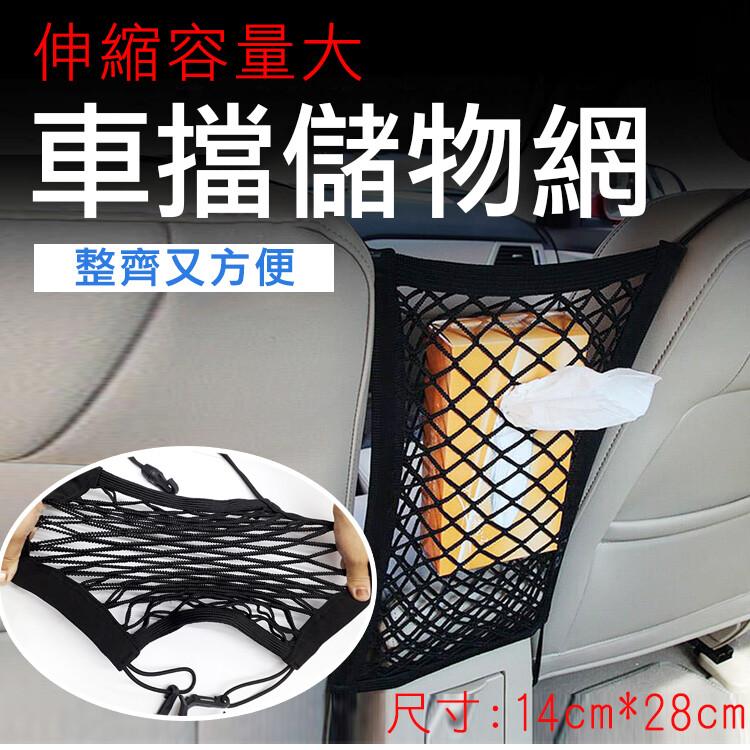 車擋儲物網 置物網 掛勾式網罩 收納網  寵物安全網
