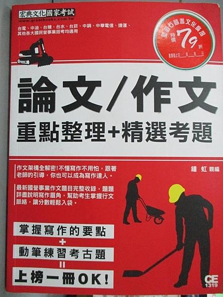 【書寶二手書T8/進修考試_DBD】國民營招考:論文/作文_鍾虹