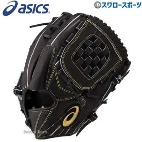 アシックス ベースボール ASICS 硬式グローブ グラブ ゴールドステージ 投手用 高校野球対応 3121A399 硬式用 新商品 野球用品 スワロースポーツ