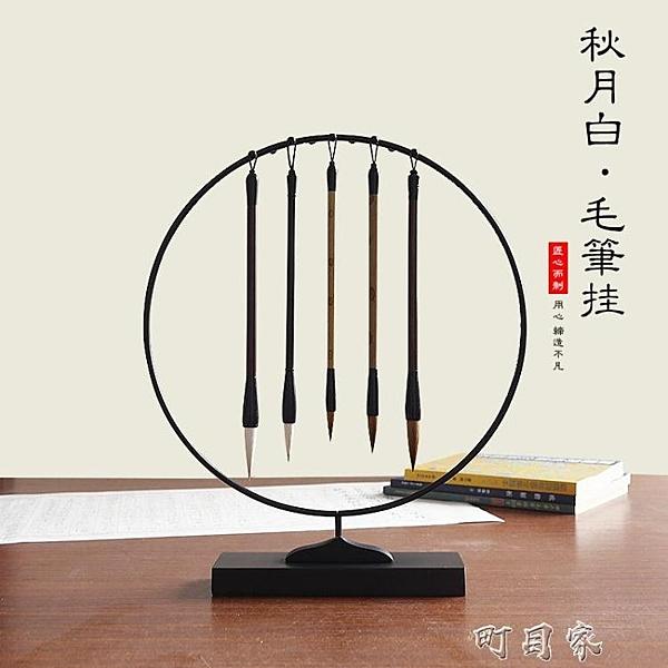 秋月白圓形簡約毛筆筆掛現代創意鐵藝晾毛筆筆架筆架畫書法筆架 【快速出貨】