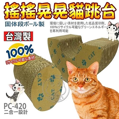 【培菓寵物48H出貨】ABWEE》台灣製造PC-420二合一搖搖晃晃貓抓板跳台