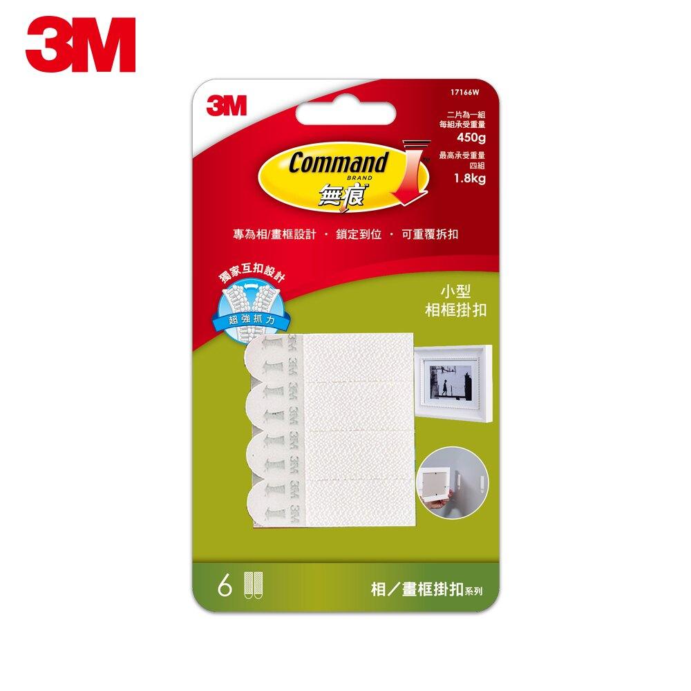 【3M】官方現貨 17166W 白色畫框掛扣 小型 承重:450g