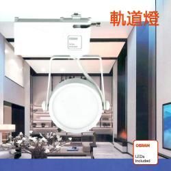 MasterLuz-12W LED商用24燈 導光板軌道燈 白殼壁切三色光.自然光.白光.黃光 OS晶片