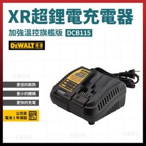 得偉充電器 DCB115