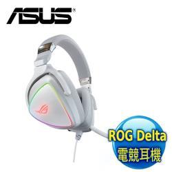 (新色上市) ASUS 華碩 ROG Delta Gaming 電競耳機-幻白限定款
