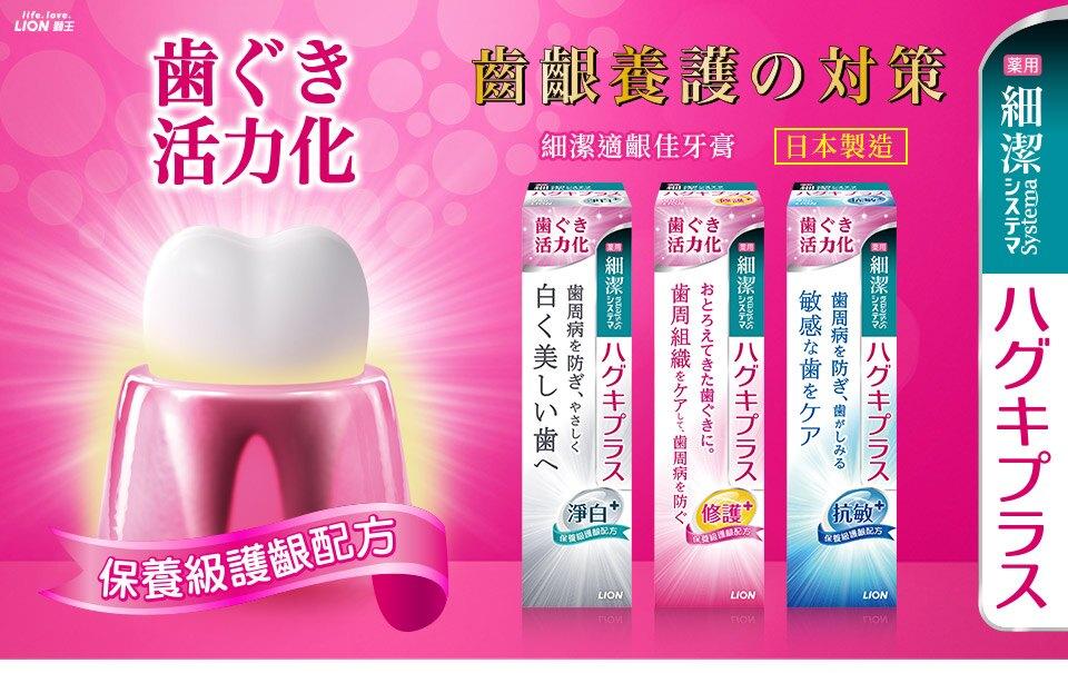 日本獅王LION 細潔適齦佳牙膏 修護plus 90g│9481生活品牌館