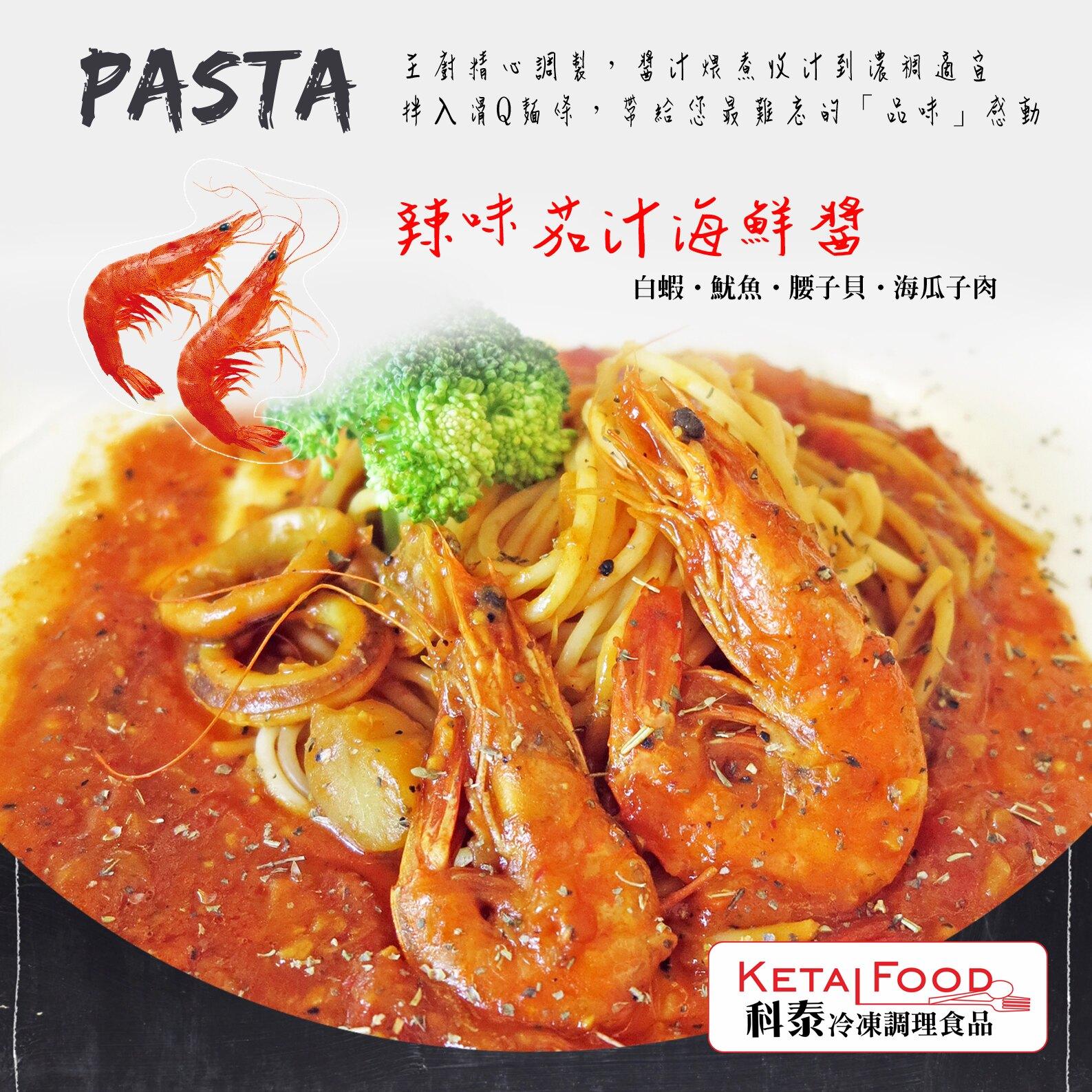 【番茄紅醬250g】辣味茄汁海鮮醬 (不含麵條)