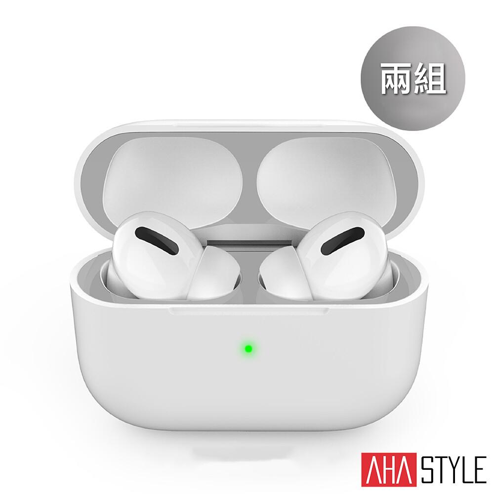 ahastyle airpods pro專用 抗汙防塵貼 (鎳金材質) 2組入