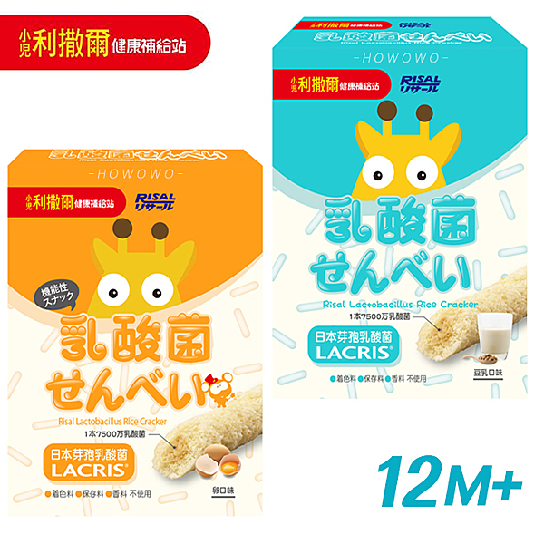 小兒利撒爾 乳酸菌夾心米果 (8入) 啾米米果 寶寶米餅 5642 好娃娃