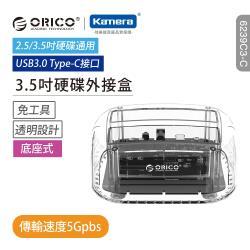 ORICO 2.5吋/3.5吋USB3.1雙槽 硬碟對拷底座(6239C3-C)