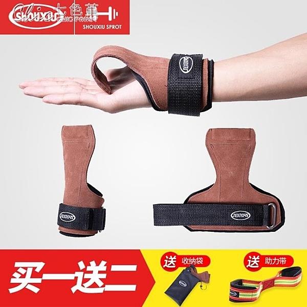 瘦秀硬拉助力帶引體向上握力帶健身手套男運動護腕防滑護手掌  【全館免運】