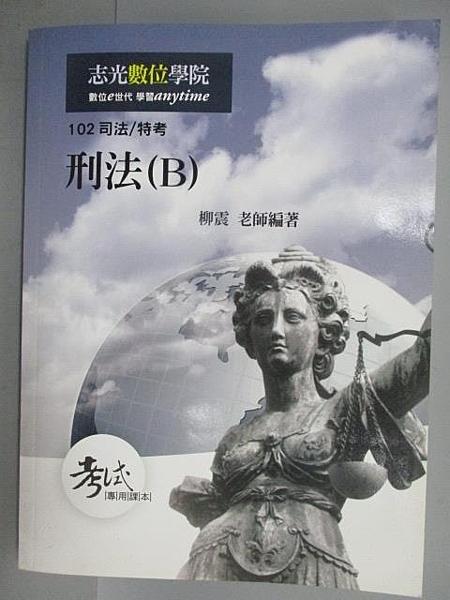 【書寶二手書T2/進修考試_EKF】102司法/特考_刑法(B)_柳震