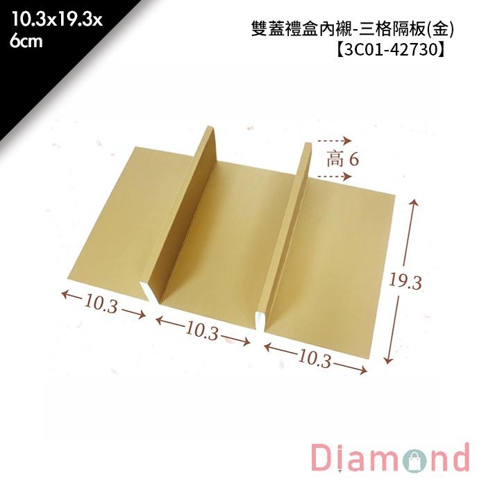 岱門包裝 雙蓋禮盒內襯-三格隔板(金) 10入/包 10.3x19.3x6cm【3C01-42730】