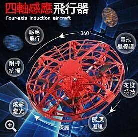 現貨 手勢感應飛行器UFO 手掌多人互動智能定高飛碟四軸迷你無人機