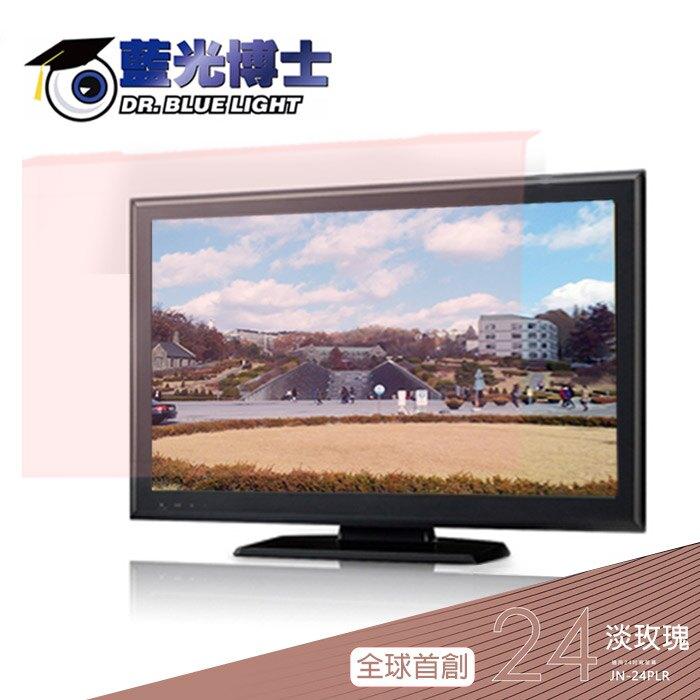 《開學慶》【藍光博士】24吋 高效能頂級-抗藍光液晶螢幕護目鏡(淡玫瑰色)JN-24PLR