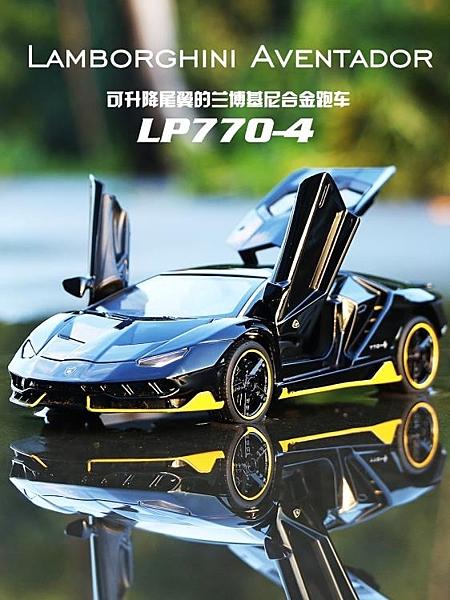 蘭博基尼LP770跑車合金車模開門回力兒童玩具車男孩仿真汽車模型 青木鋪子