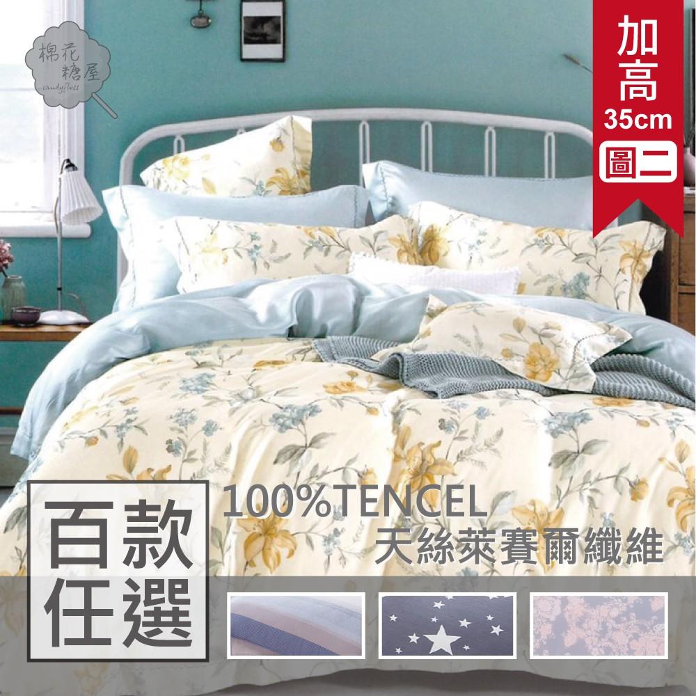 棉花糖屋-100%頂級TENCEL天絲 四件式兩用被床包組 雙人加大特大 加高35cm 圖二