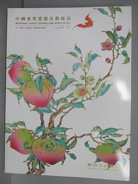 【書寶二手書T8/收藏_EK1】東京中央_2019/11/25_中國重要瓷器及藝術品