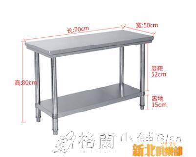 拆裝雙層不銹鋼工作臺飯店廚房操作臺工作桌打荷臺打包裝臺面