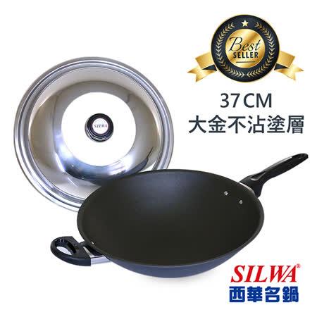 SILWA 西華 冷泉超硬科技不沾炒鍋37cm
