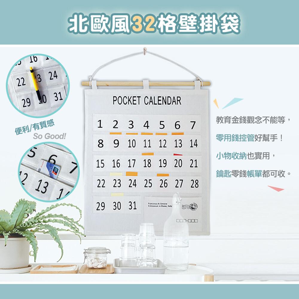 北歐風32格壁掛袋 零用錢 收納掛袋 壁掛 存錢月曆 月曆壁掛 存錢好幫手