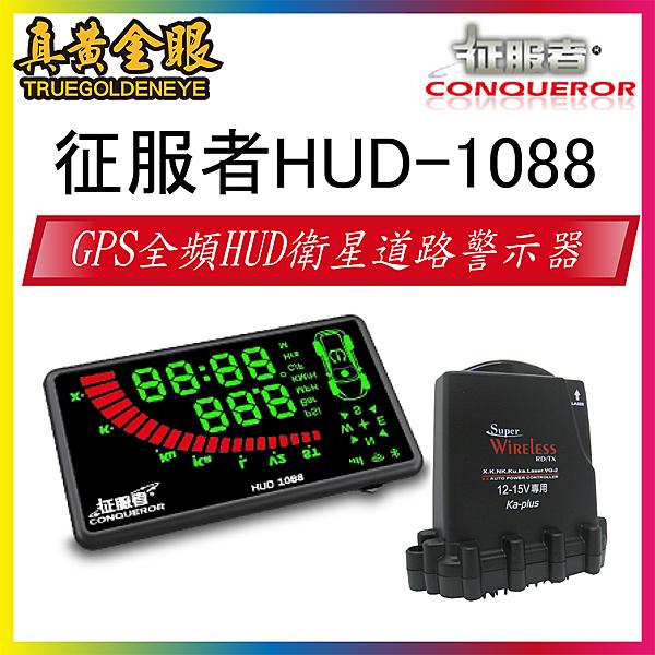 【真黃金眼】征服者 GPS HUD-1088 抬頭顯示全頻測速器 含雷達室外機 自動更新   一年免費自動更新