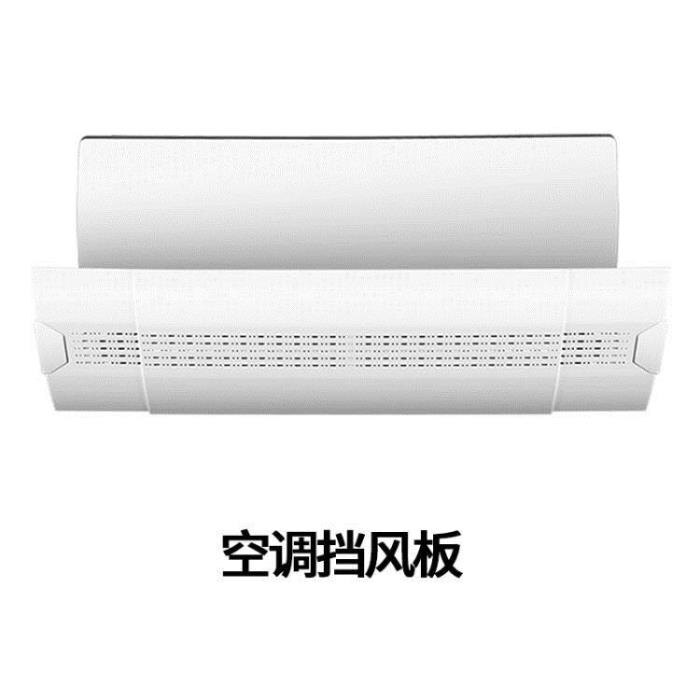 空調擋風板罩空調導風風口d檔冷氣通用空調擋板月子防直吹