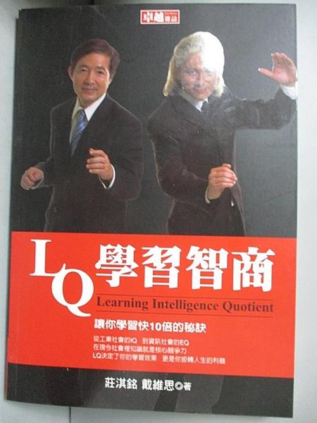【書寶二手書T9/心理_CAO】LQ學習智商_莊淇銘