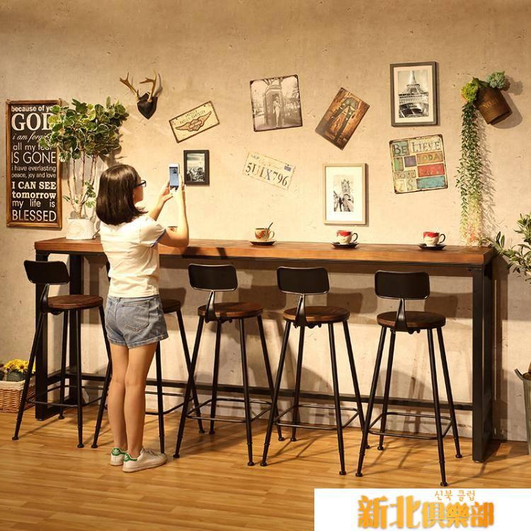 奶茶鐵藝王咖啡廳椅星巴克家用客廳酒吧臺長條桌實木高腳吧臺桌椅