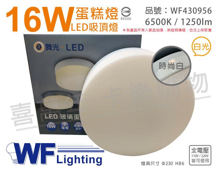 舞光led 16w 6500k 白光 全電壓 時尚白 蛋糕燈 吸頂燈