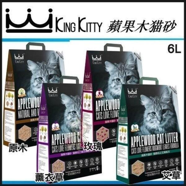 8包組king kitty國王 環保木砂系列 蘋果木貓砂6l/包 四種配方