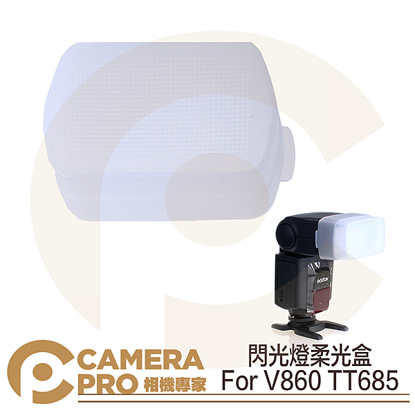 ◎相機專家◎ 閃光燈柔光盒 For 神牛 V860 TT685 柔光罩 肥皂盒 V8/T6-FD