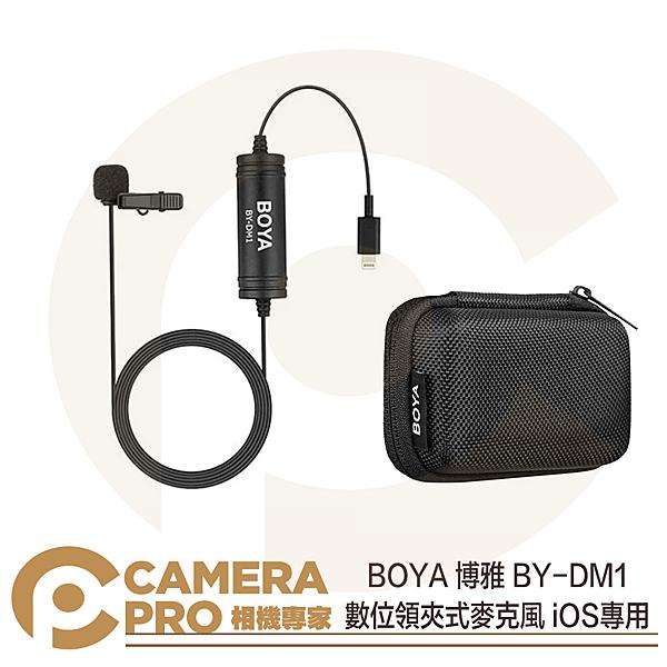 ◎相機專家◎ BOYA 博雅 BY-DM1 數位領夾式麥克風 Lightning iOS 專用 iPhone 公司貨
