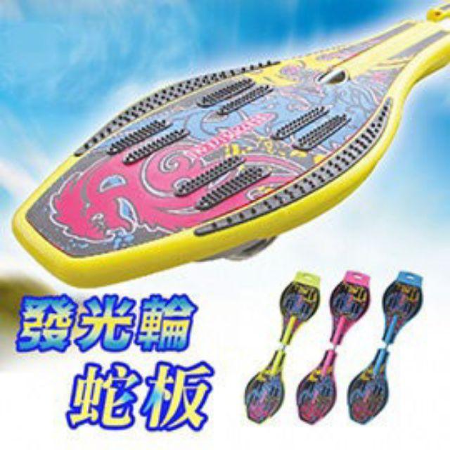 -限量促銷- 成功 S0310 發光輪蛇板 滑板 (附板手袋子) 2入組