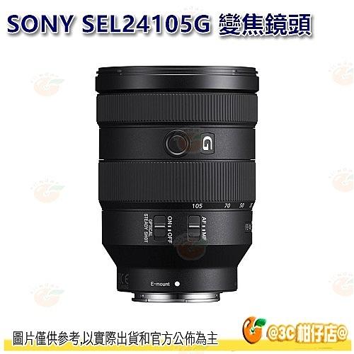 SONY SEL24105G FE 24-105mm F4 G OSS 全片幅 變焦鏡頭 台灣索尼公司貨 24-105
