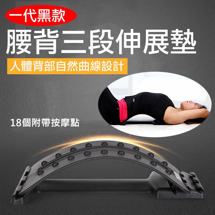腰背三段伸展墊-一代黑款 腰背按摩 腰背部伸展