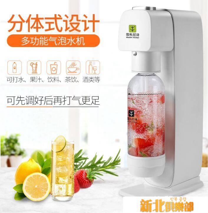 氣泡水機蘇打水機自制碳酸冷飲汽水氣泡機奶茶店商用家用