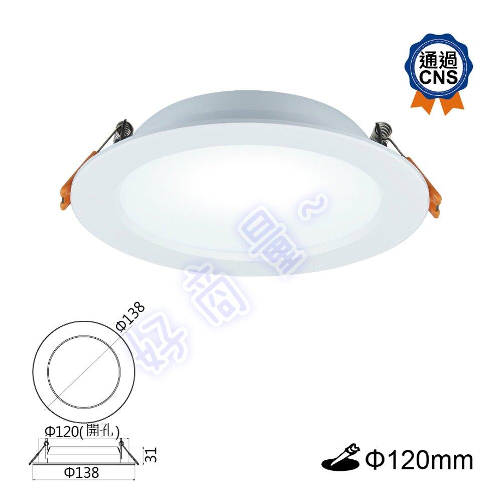 好商量~ 舞光 12W LED 平面 崁燈 12cm