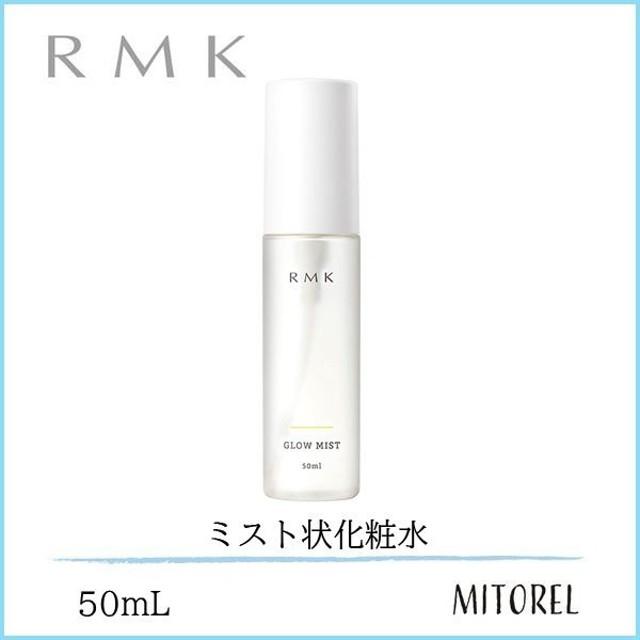 アールエムケー RMKグローミスト CI  (シトラスの香り)50mL【定形外郵便可90g】