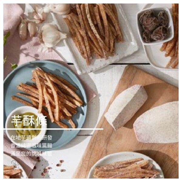 【雅雪芋冰城】芋酥條 7種口味 椒鹽/香蒜/哇沙米/海苔/香辣/梅子/香甜