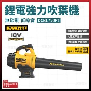 得偉電動吹風機 DCBL720P1 單電 5.0