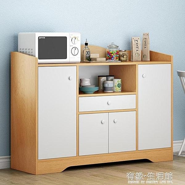 現代簡約餐邊櫃置物架多功能儲物櫃帶門北歐小戶型廚房碗櫃茶水櫃AQ 有緣生活館