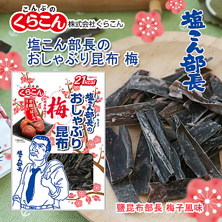 日本 小倉屋 鹽昆布部長 梅子風味 10g 塩部長 鹽部長 鹽昆布 昆布鹽 昆布 零嘴