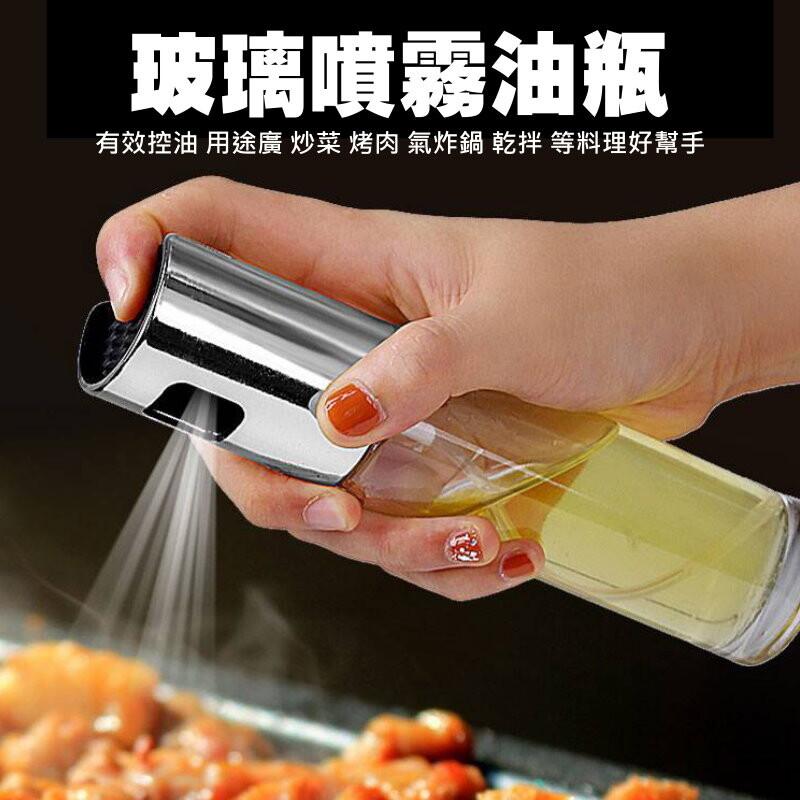 氣炸鍋料理 油氣壓噴油瓶 噴油壺 噴油罐 噴霧玻璃油瓶 噴油瓶 廚房油罐 調味罐 噴霧罐