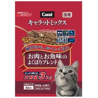 日清ペットフード キャラットミックス お肉とお魚味のよくばりブレンド 3kg キャットフード・成猫用